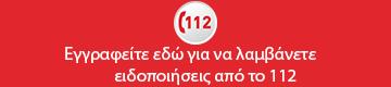 Εγγραφή στο 112